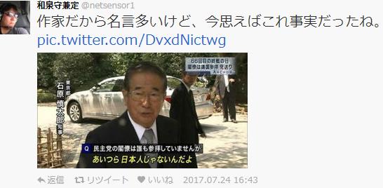 と言ってる石原慎太郎も在日韓国・朝鮮人でした(笑)
