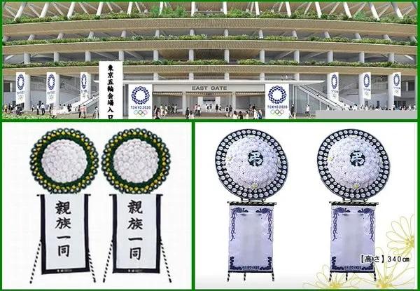 f60d4535cc8fa2515281ad5eecd0f4bftokyo2020オリンピック葬儀場