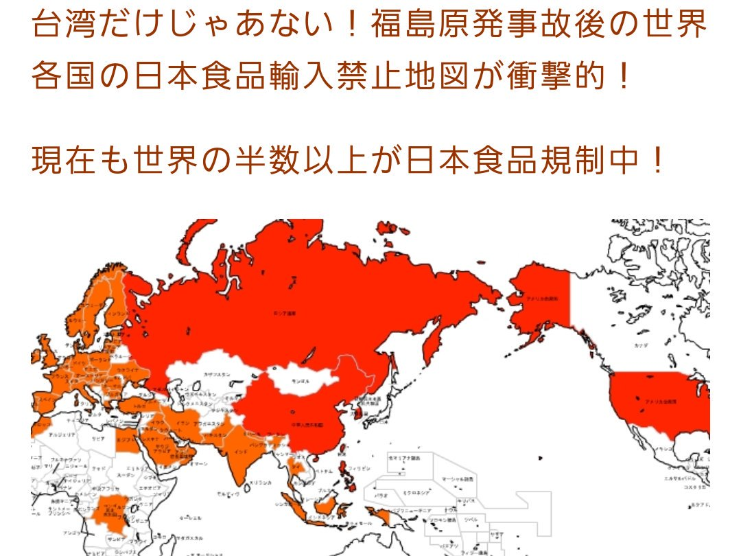 D0rL1W4V4AAbywx日本は放射能汚染国として、輸入禁止、規制措置を取られる国