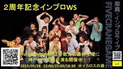 2周年記念公演(WS)