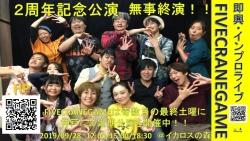 2周年記念公演(終演後)