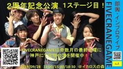 2周年記念公演(終演後1st)