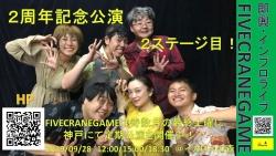 2周年記念公演(終演後2st)