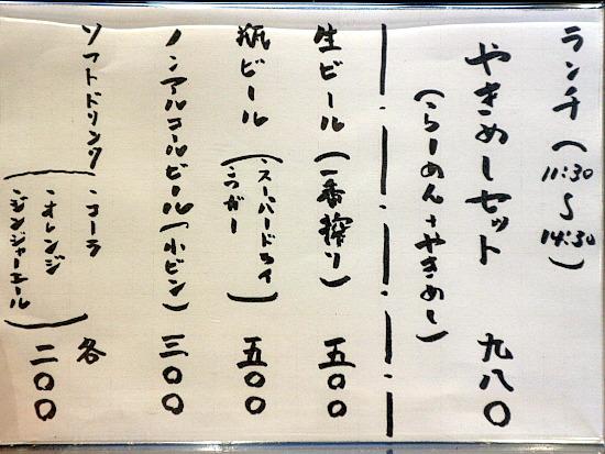 sー陽八メニュー2IMG_9786