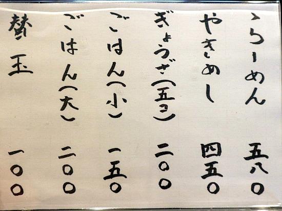sー陽八メニューIMG_9785
