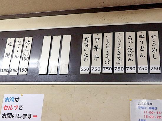 sー橋本メニューIMG_9865