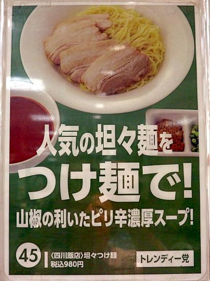 sー四川メニュー2IMG_0323