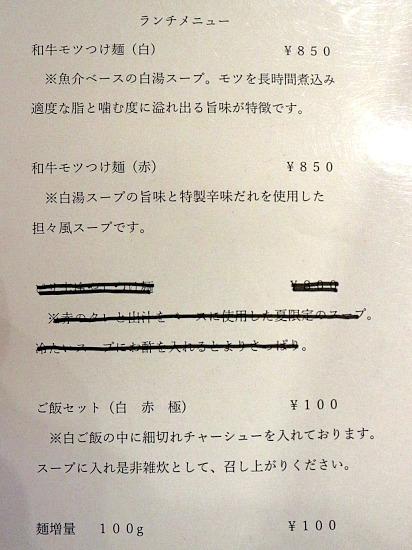 sーtetsujiメニューIMG_0439