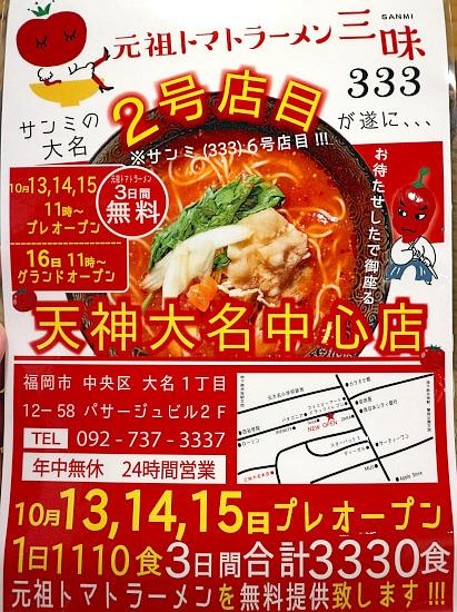 sー三味お知らせIMG_0471