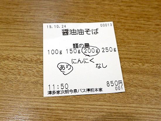 sー次朗食券IMG_4953