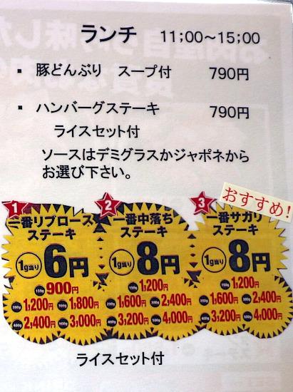 sー居酒屋一番メニュー99IMG_4997