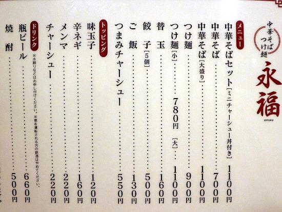 sー永福メニューIMG_5246