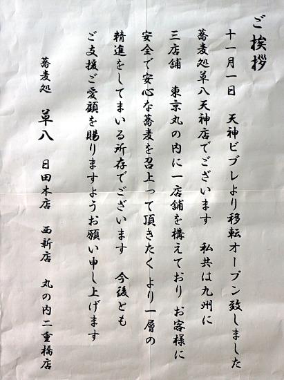 sー草八お痴れせIMG_5240