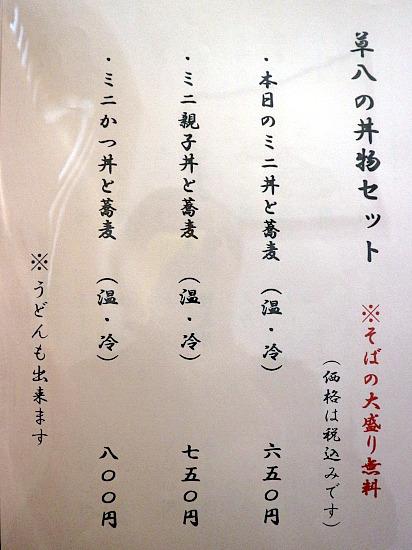 sー草八メニューIMG_5276