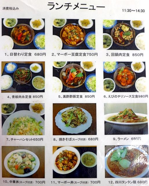 sー香港メニュー2IMG_5355