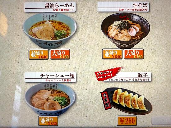 sーすた丼自販機IMG_5393