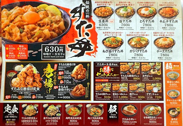 sーすた丼メニューIMG_5398