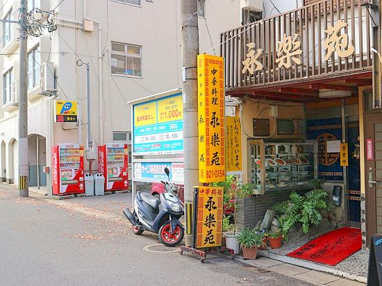 sー永楽外見IMG_5415
