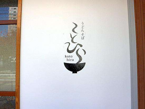 sーことひら外見2IMG_5561