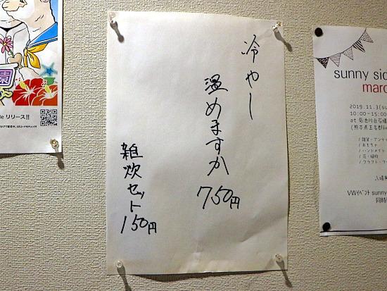 sー遊メニュー2IMG_5593