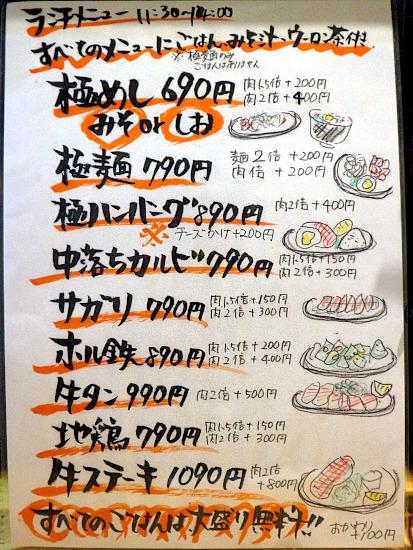sーいっちゃんメニューIMG_5607