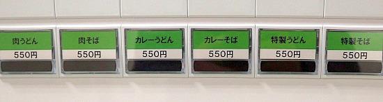 sー検察庁メニュー99IMG_5710