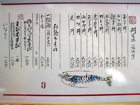 sーみすゞメニュー2IMG_5759
