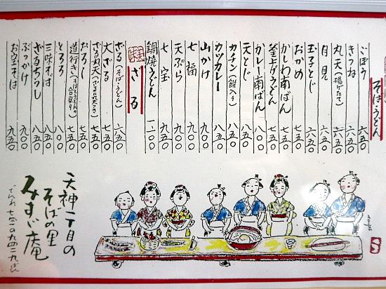 sーみすゞメニューIMG_5757