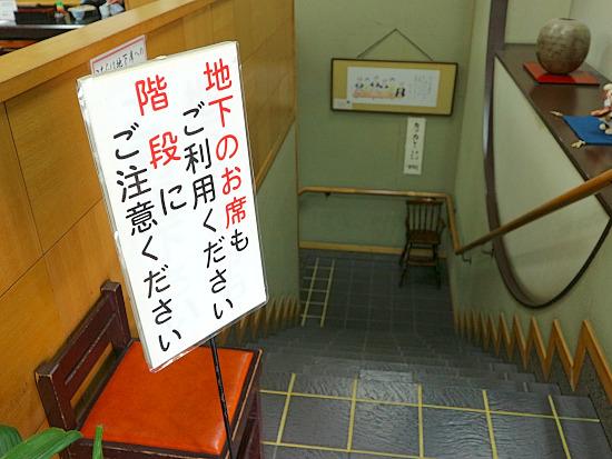sーみすゞ地下IMG_5781