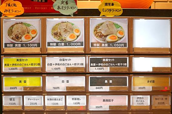 sー金斗雲自販機IMG_5946