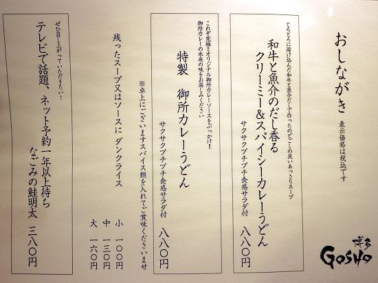 sー御所メニューIMG_5972
