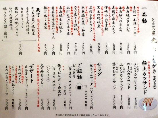 sー光メニュー2IMG_6052