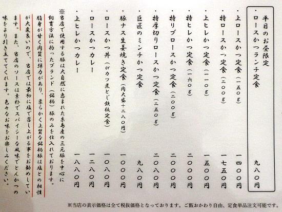 sー光メニューIMG_6051