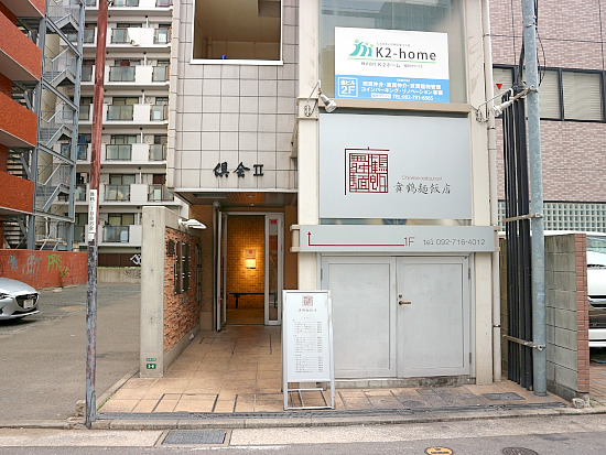 sー舞鶴麺飯店外見IMG_6266