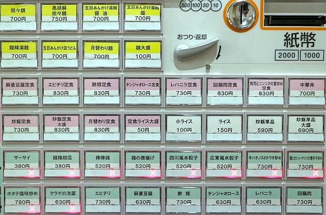 sー舞鶴麺飯店券売機大IMG_6248