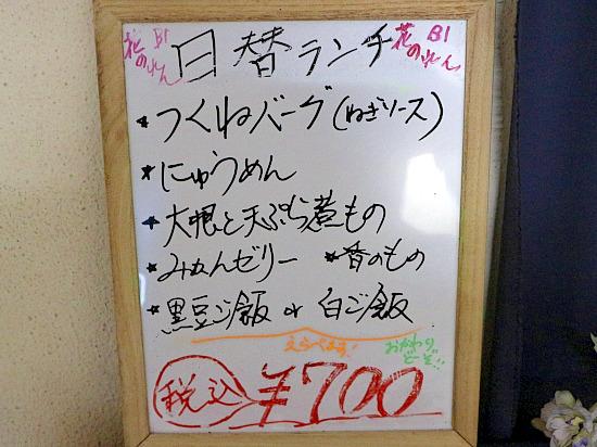 sー花のれんメニューIMG_6297