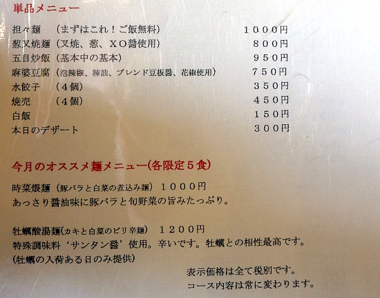 sー涼華メニュー下IMG_6374改2
