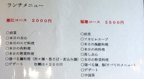 sー涼華メニュー上IMG_6374改