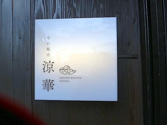 sー涼華外見2IMG_6398