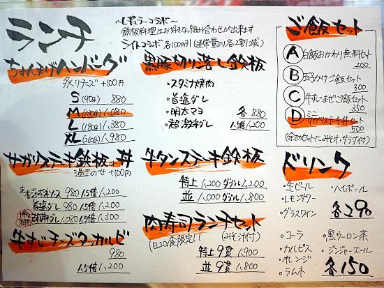 s-ちょんまげメニュー2IMG_6531