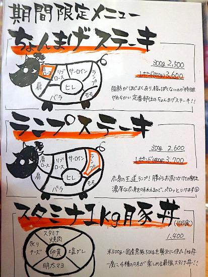 s-ちょんまげメニューIMG_6533