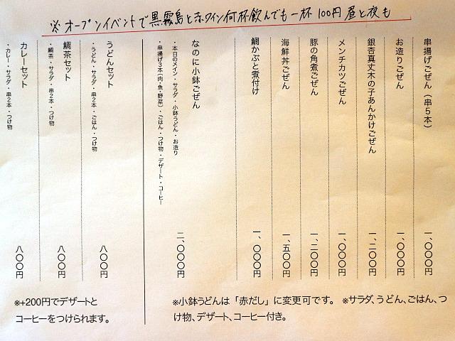 s-なのにメニュー大IMG_6578