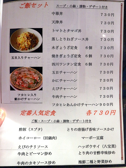 s-台北メニュー2IMG_6604