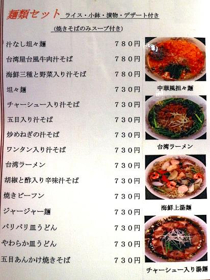s-台北メニュー3IMG_6605