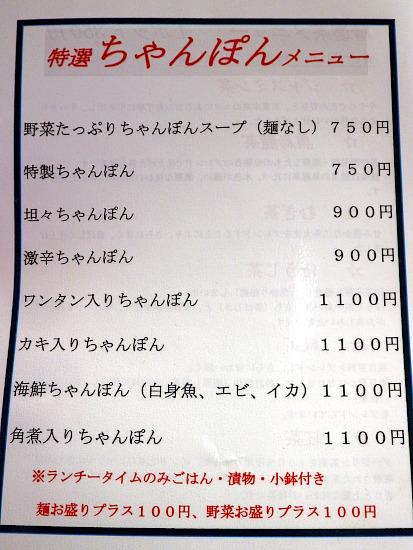s-台北メニューIMG_6602