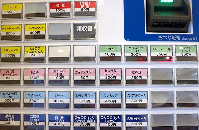 s-なおちゃん券売機IMG_6626
