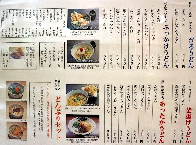 s-武膳メニュー2IMG_6715