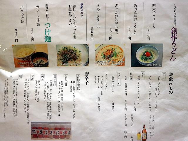 s-武膳メニューIMG_6698