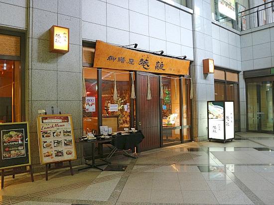 s-庵離外見IMG_6720