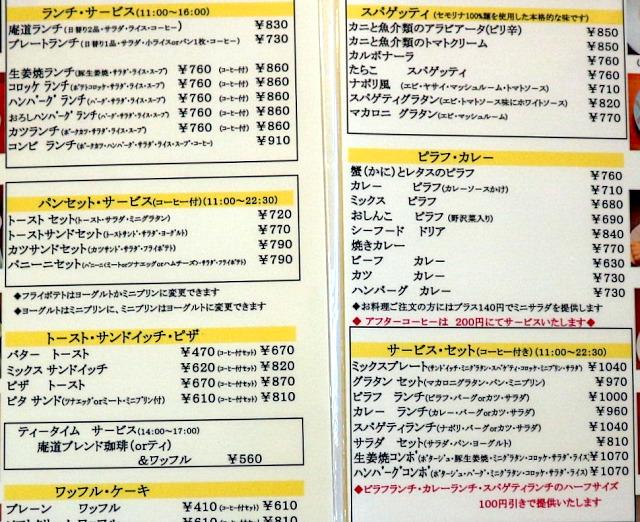 s-庵道メニューIMG_6787